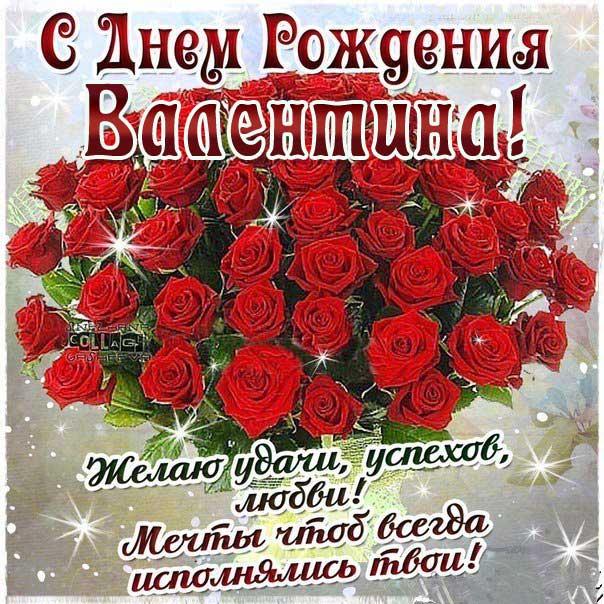 С днем рождения Валентина картинки с розами
