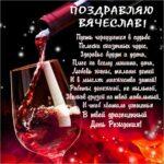 Вячеслав поздравить открытки день рождения