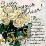 Юлия открытки с музыкой день рождения