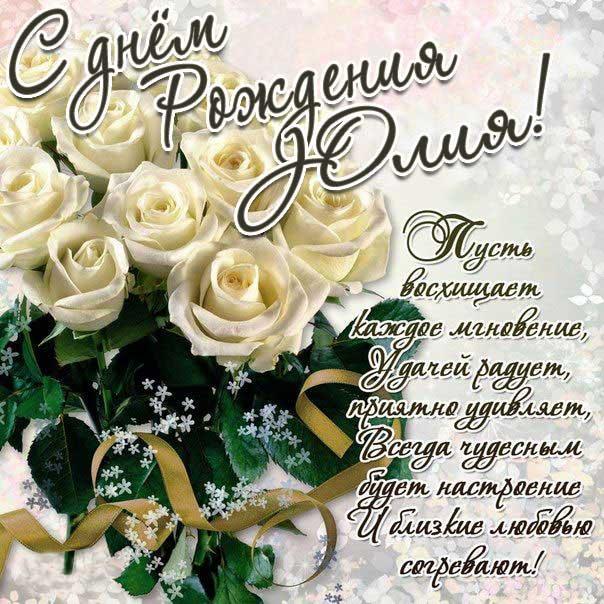 Белые розы букет картинка с днем рождения Юлия