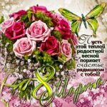 Шикарные розы с 8 Марта