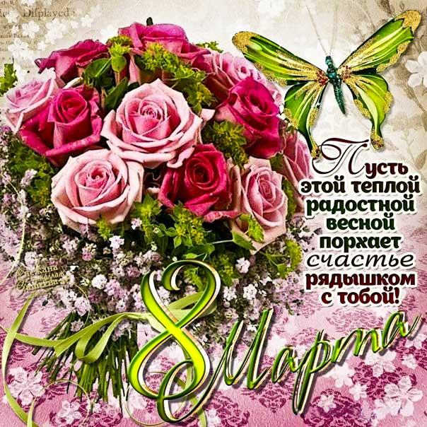 Красивая открытка Маме 8 Марта. Женский день, розы 8 Марта, красивая надпись с женским днем, со стихом, мигающая, картинки, пожелание, gif.