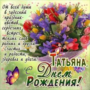 С днем рождения Таня букет цветов картинка с надписями