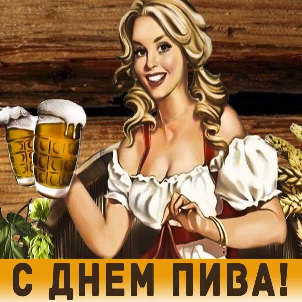 День пива праздник