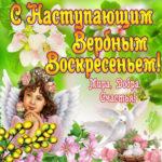 Анимационные открытки Вербное воскресенье