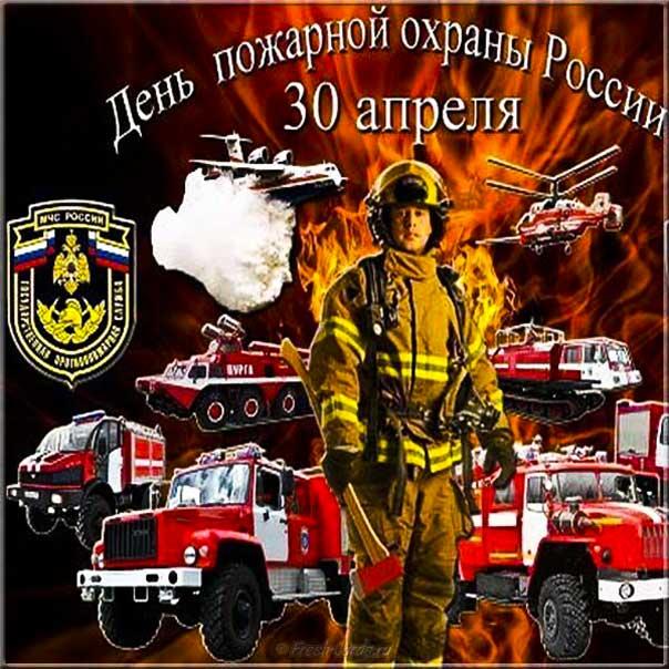 Поздравление другу пожарному