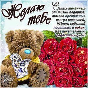 Картинка красивое пожелание. Замечательных радостных дней, открытка со словами, плюшевый мишка, розы с пожеланием.