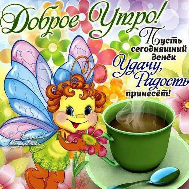 Доброе утро в картинках удачного дня