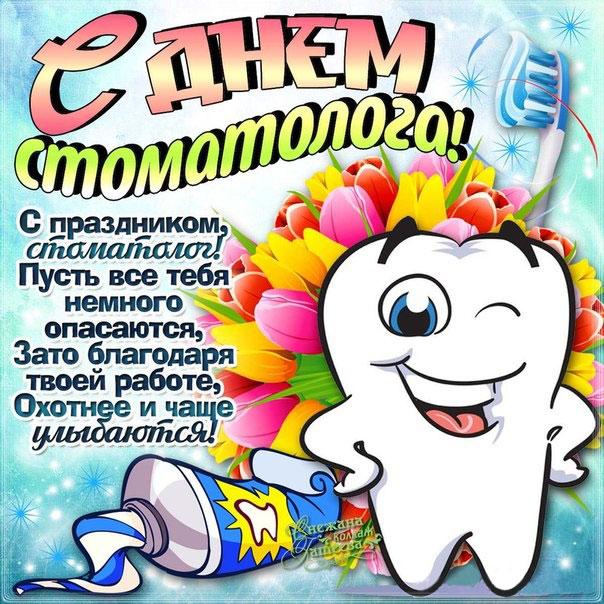Открытки с пожеланиями день стоматолога