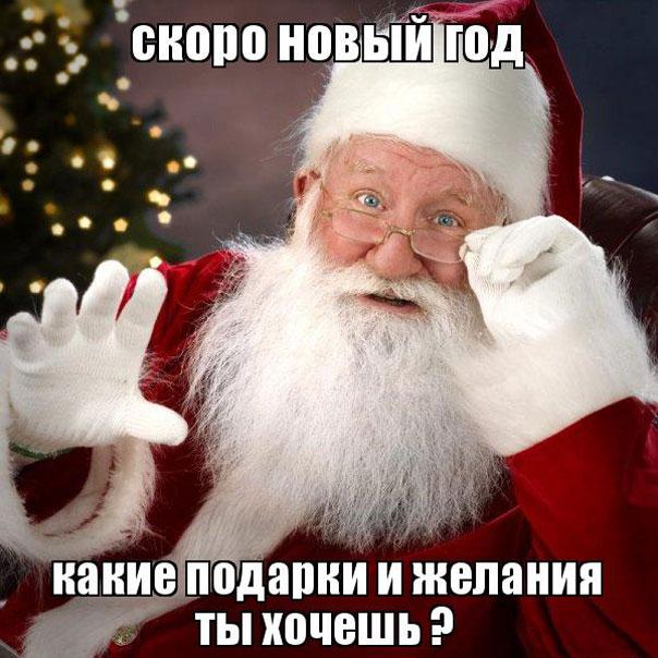 Дед Мороз поздравляет