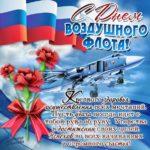 Россия день ВВС картинки