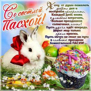 Красивые открытки Пасха