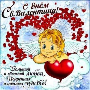 Картинка день святого Валентина. С сердечком день Валентина, сердечко день влюбленных, купидон, стрелы, с фразами люблю, пожелание на 14 февраля, мерцающая открытка.