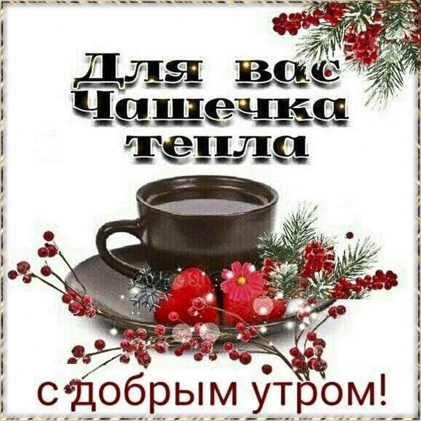 Мерцающая картинка утро чашечька тепла. Удачного утра, пожелание надпись, хорошее утро, с фразами, есть стих, узоры, открытка утро, текст, цветы.