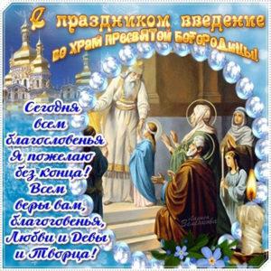 Введение во храм Божией Матери и Приснодевы Марии открытки
