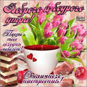 Бодрого утра пожелание чай с утра