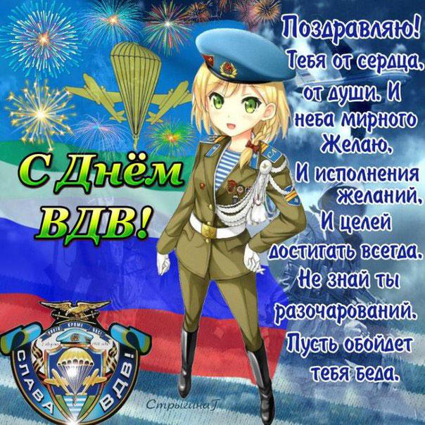С праздником ВДВ!