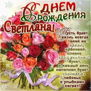 С днем рождения Светлана картинка букет роз