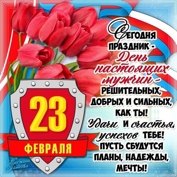 23 февраля официальная открытка с надписью