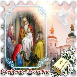 Мерцающие открытки Сретение Господне