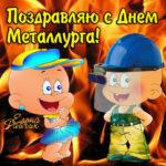 Веселые открытки день Металлурга