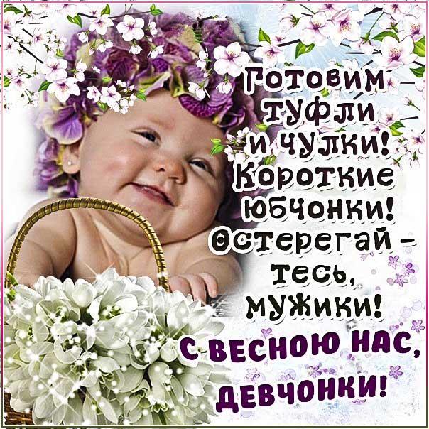 Позитивная картинка день 8 марта. Женщинам пожелание, маме 8 марта, веселая с текстом, с любовью, эффекты, мигающая, женский день 8 марта.