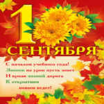 Учителю открытки 1 сентября