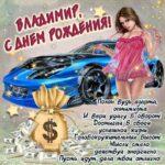 Владимиру лучшие открытки именины