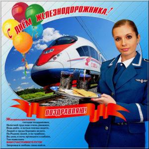 Женщине железнодорожнику