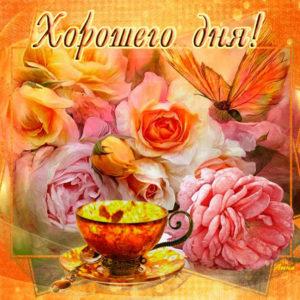 Оранжевая открытка с чашкой
