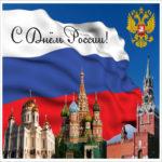 Открытка поздравления с Днем России