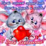 Искренние и теплые открытки с днем святого Валентина