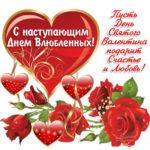 Красивые музыкальные открытки с днем святого Валентина
