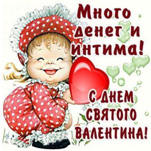 Открытки с днем святого Валентина
