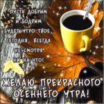 Желаю прекрасного осеннего утра