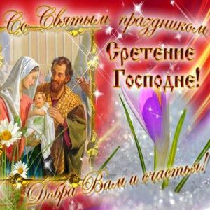 Картинки с переливами Сретение Господне