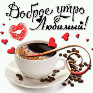 Доброе утро любимый