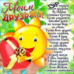 Позитивные открытки с фразами
